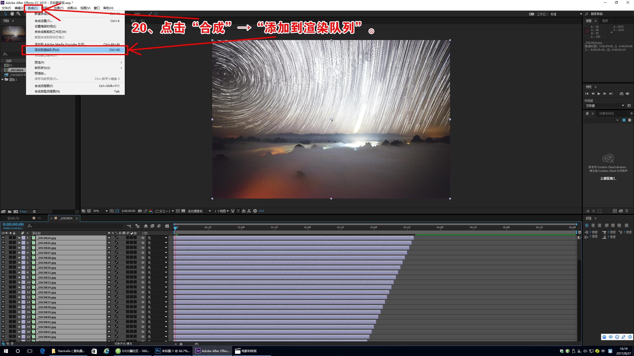 AE星轨视频制作018.jpg