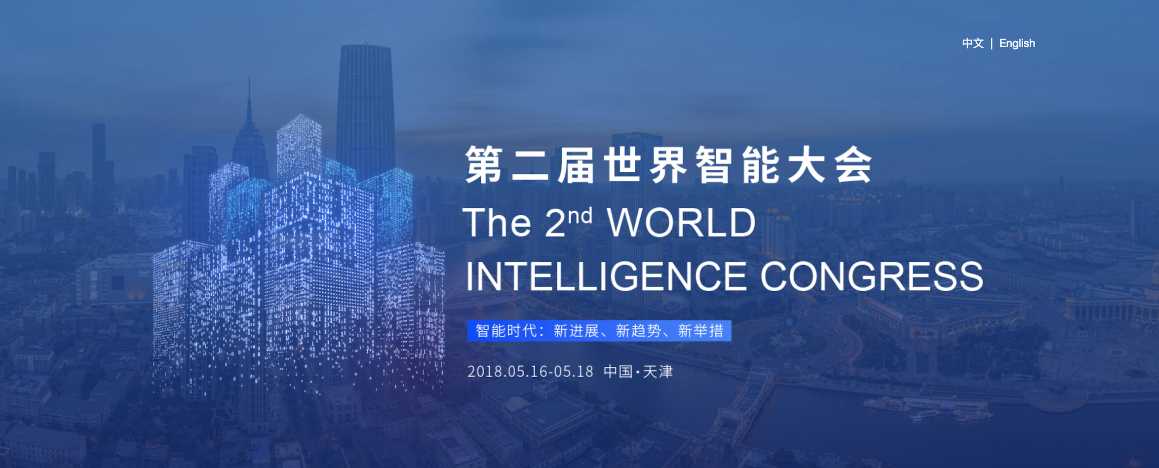 DJI in World Intelligence Congress 2rd,TianJin,China.