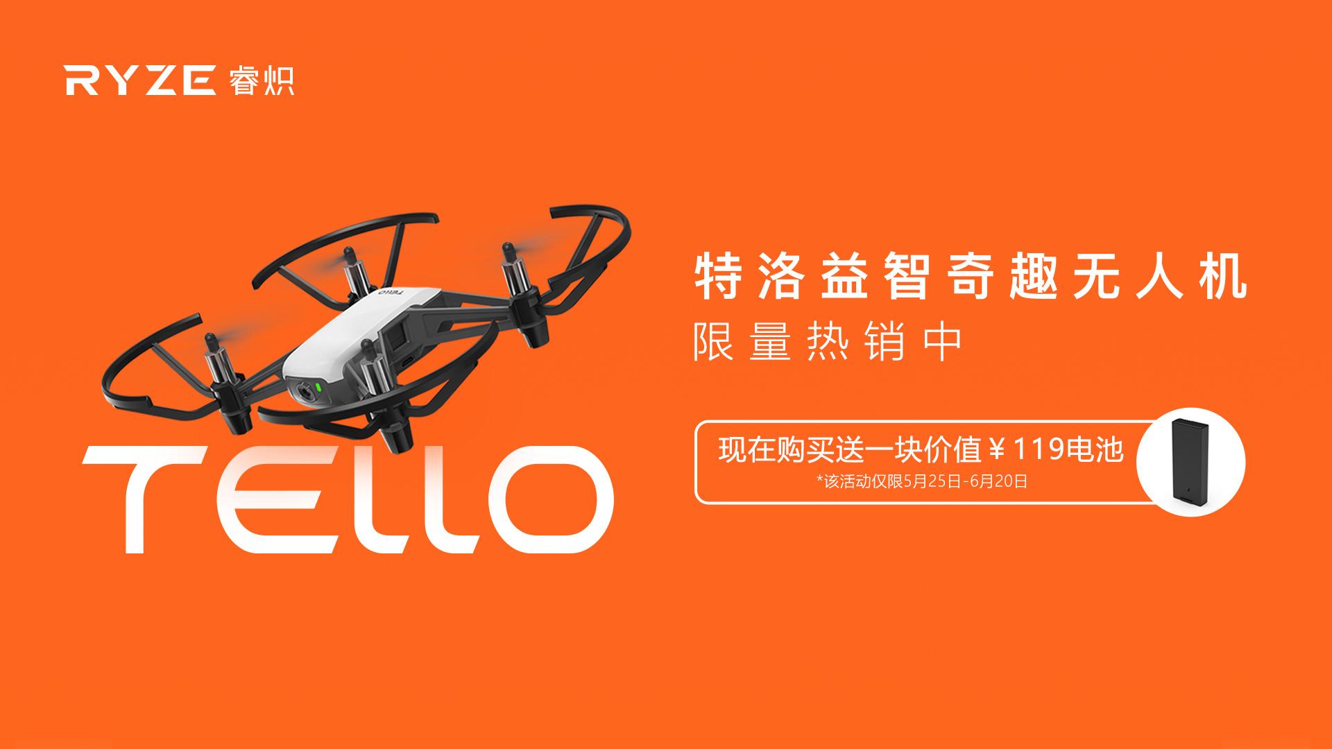 Tello-6月促销banner科技版-1920x1080.jpg