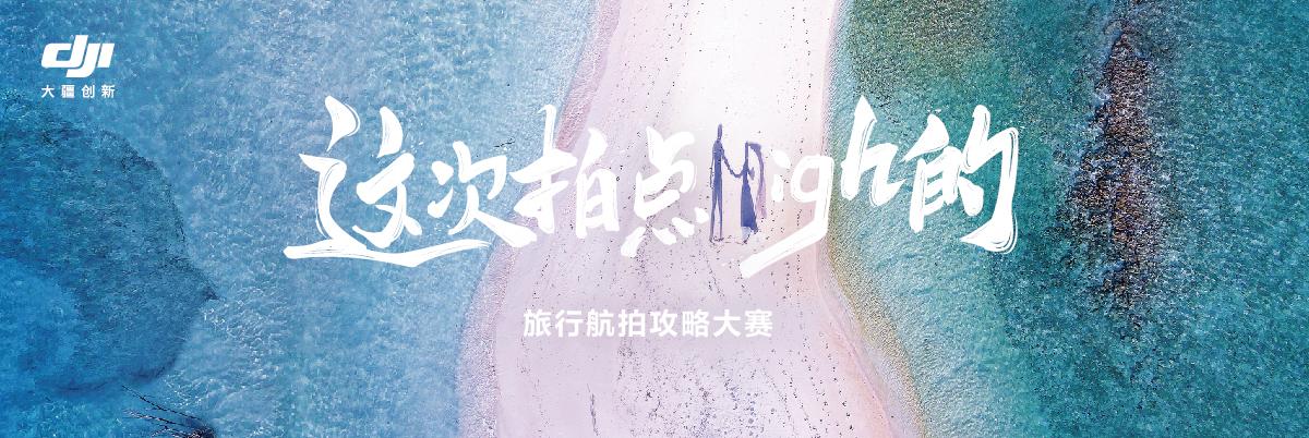 banner-大疆社区_1200x402px.jpg