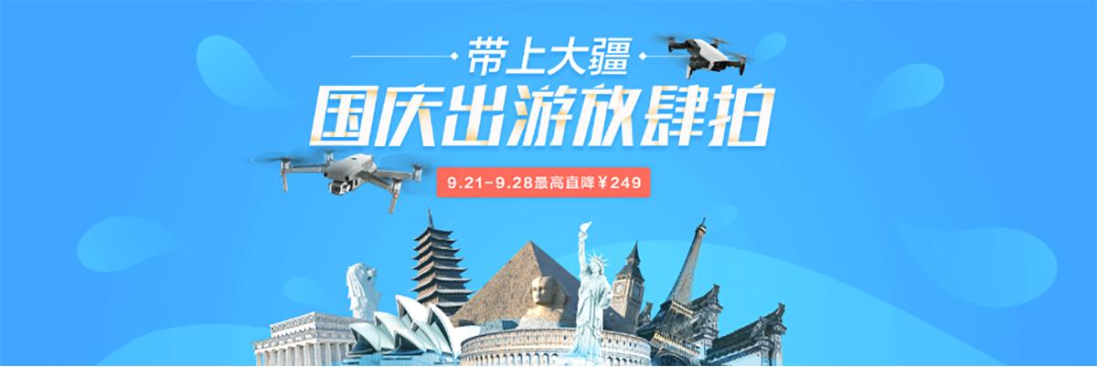 国庆促销-1200.jpg