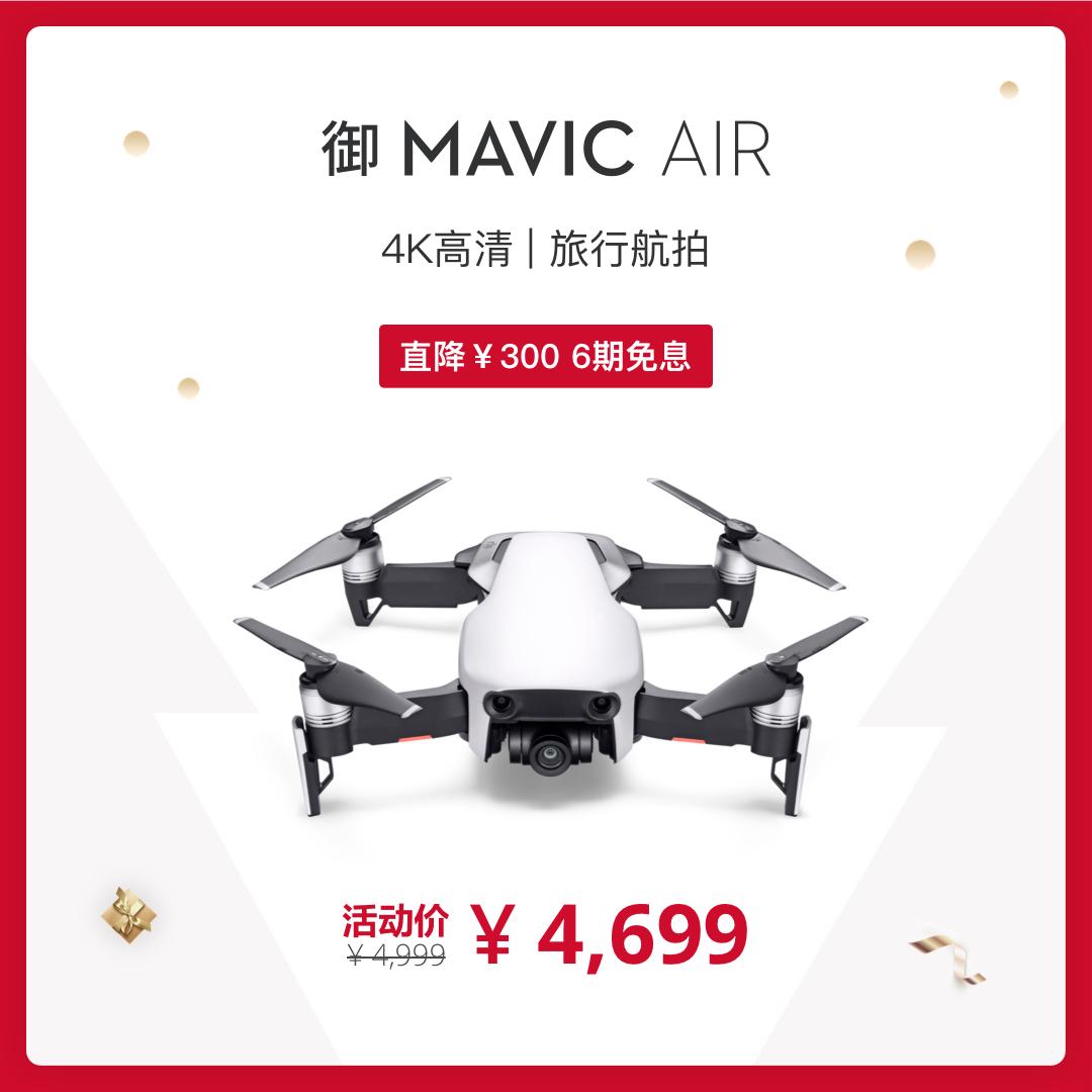 3 御 MAVIC AIR.jpg