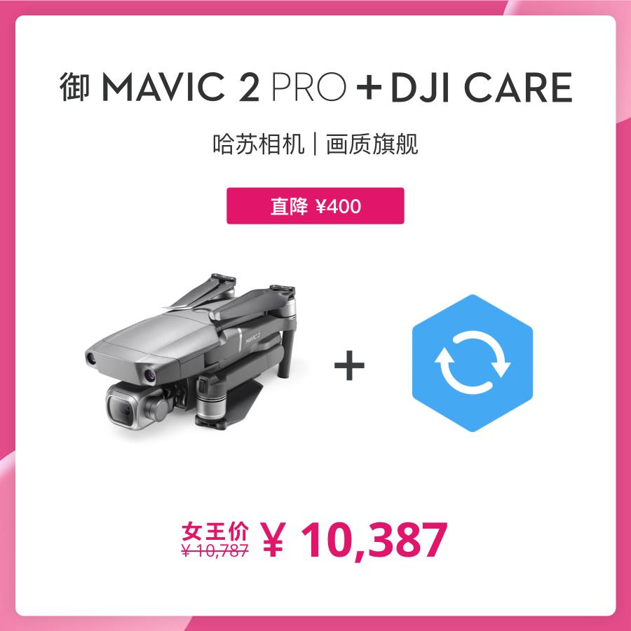 2 MAVIC 2 专业版.jpg