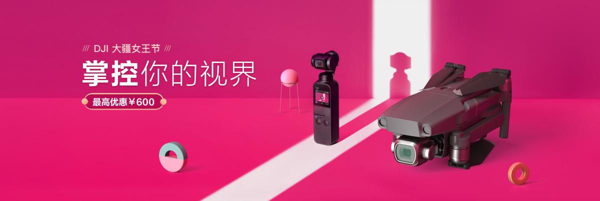 大疆社区banner PC1200-402.jpg