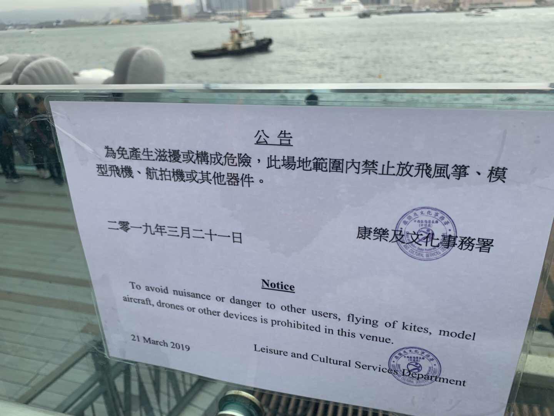 香港添马公园禁飞.jpg