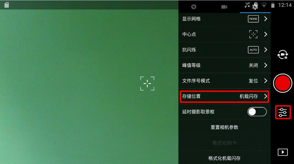 图传界面 存储位置设置.png