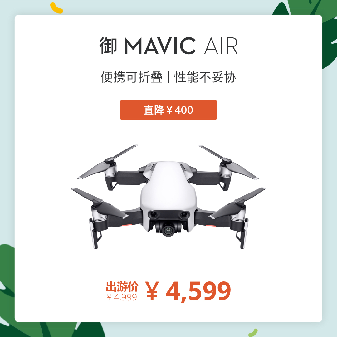 MAVIC AIR.jpg