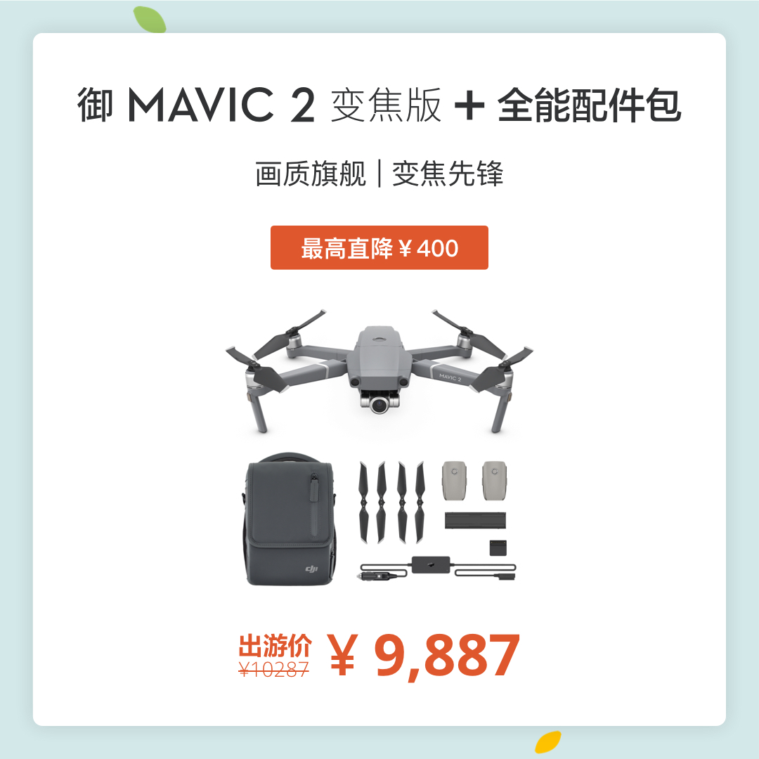 Mavic 2 zoom(1).jpg