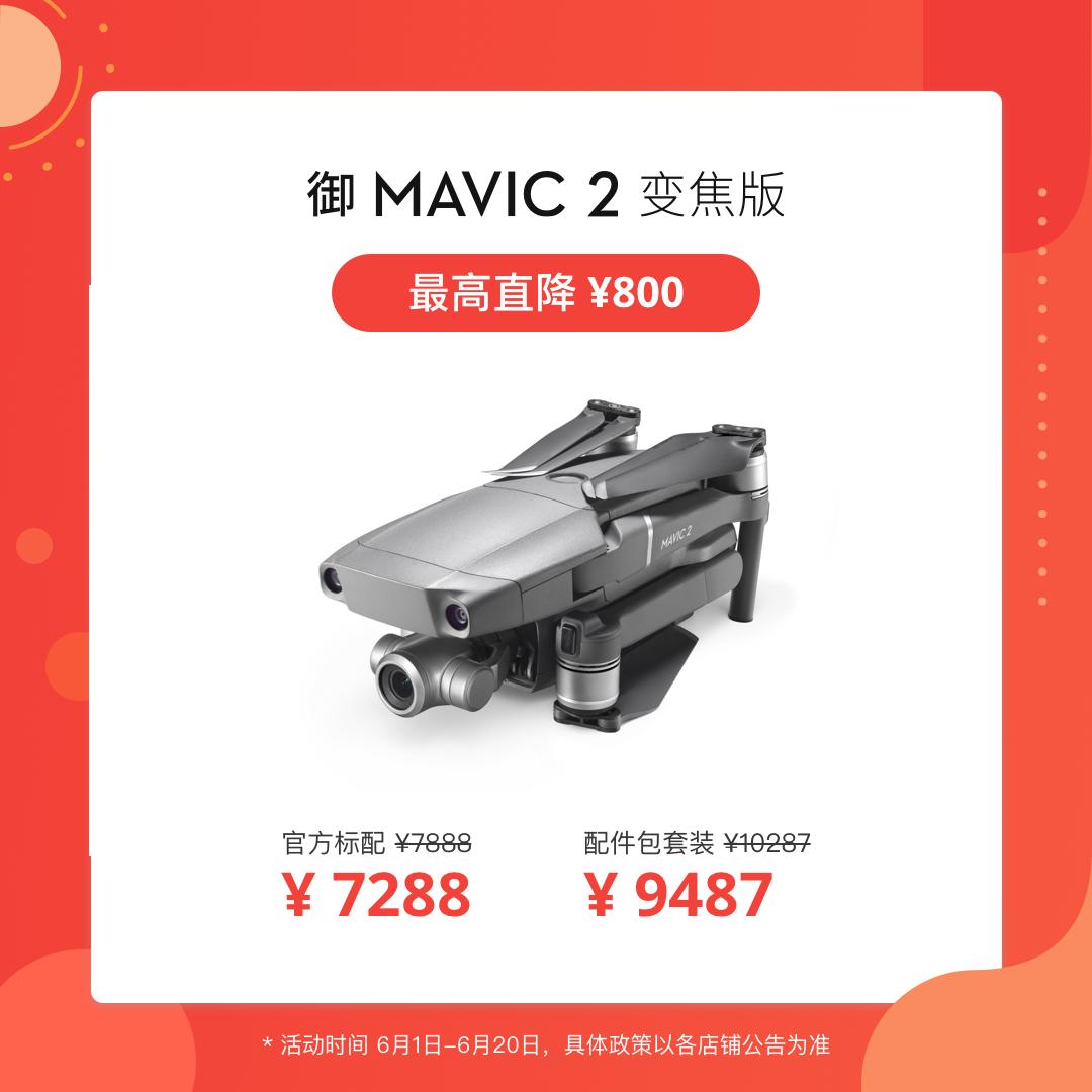 1 御 MAVIC 2 变焦版.jpg