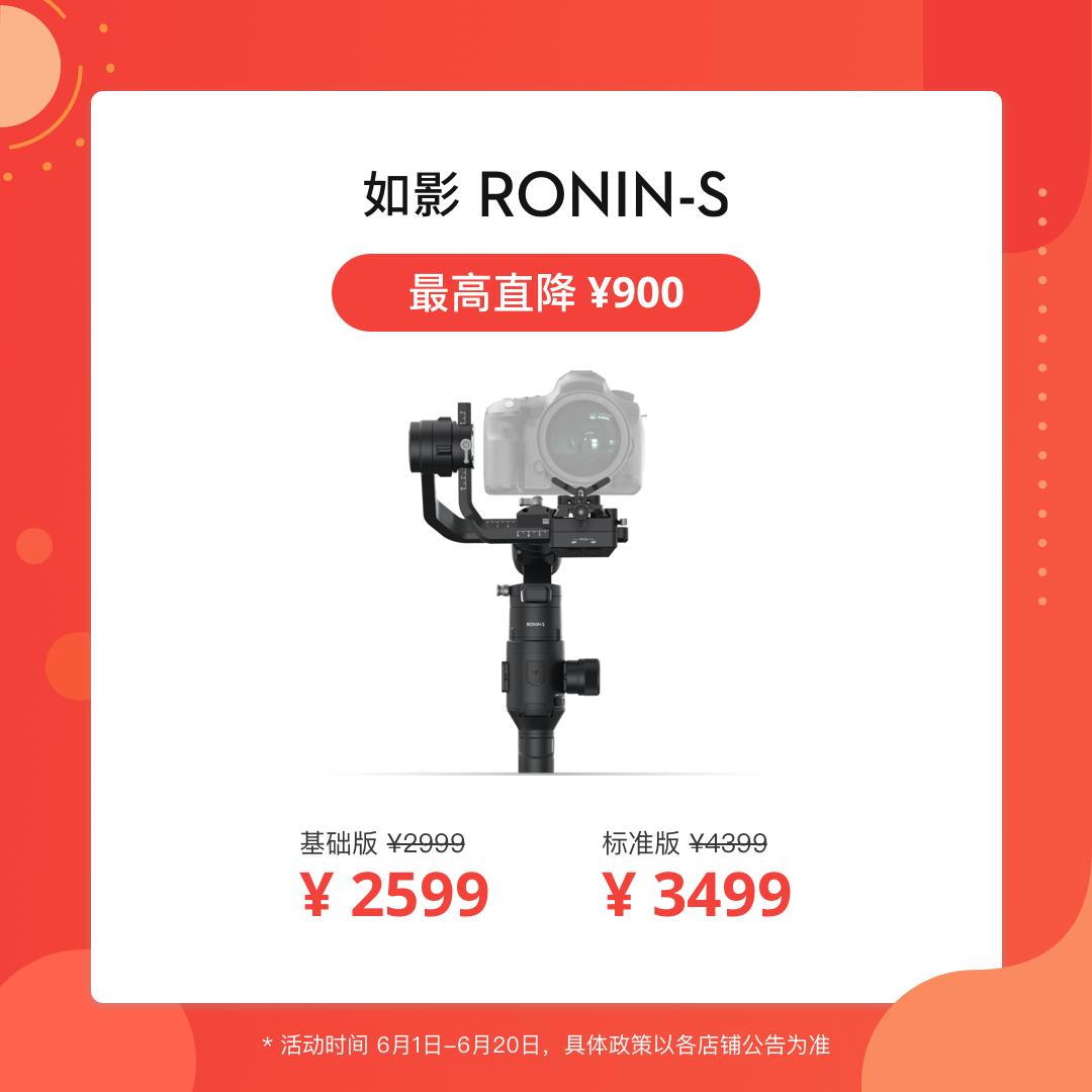 6 如影 RONIN-S.jpg