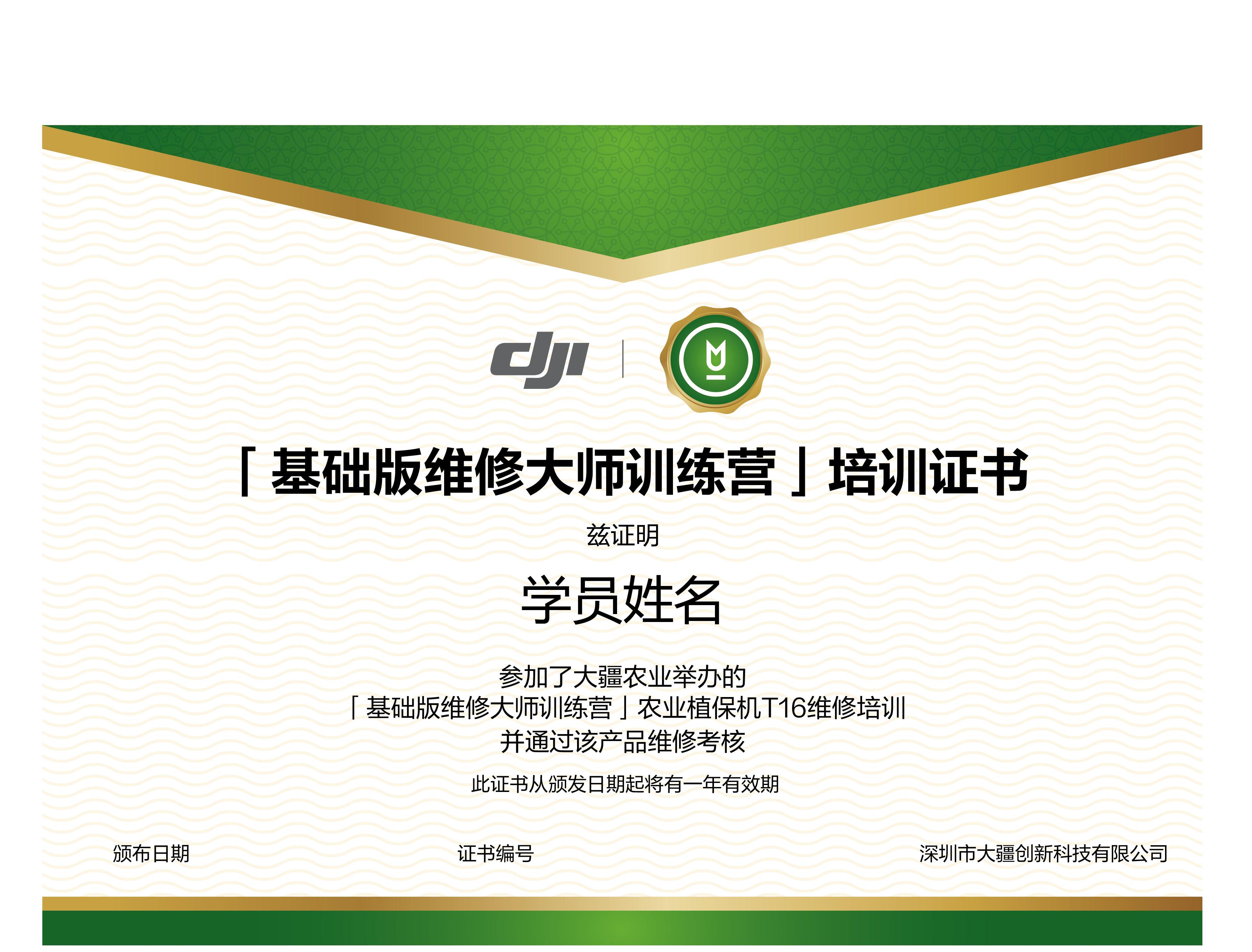 T16基础版证书.png