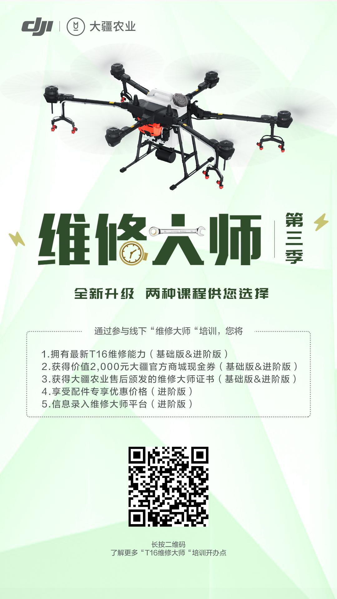 维修大师宣传海报_推文.png