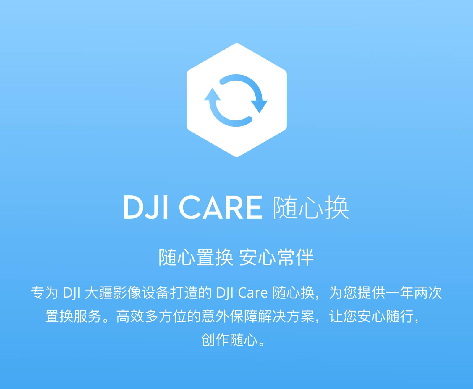 DJI CARE.jpg