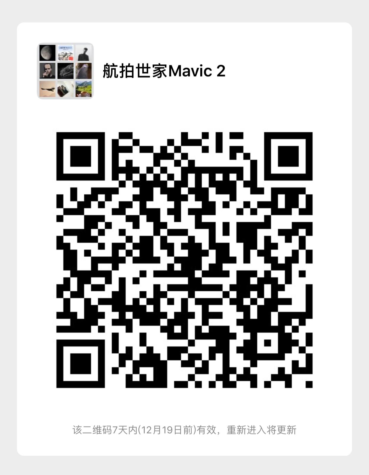 hangpaishijia-mavic2-org.jpg