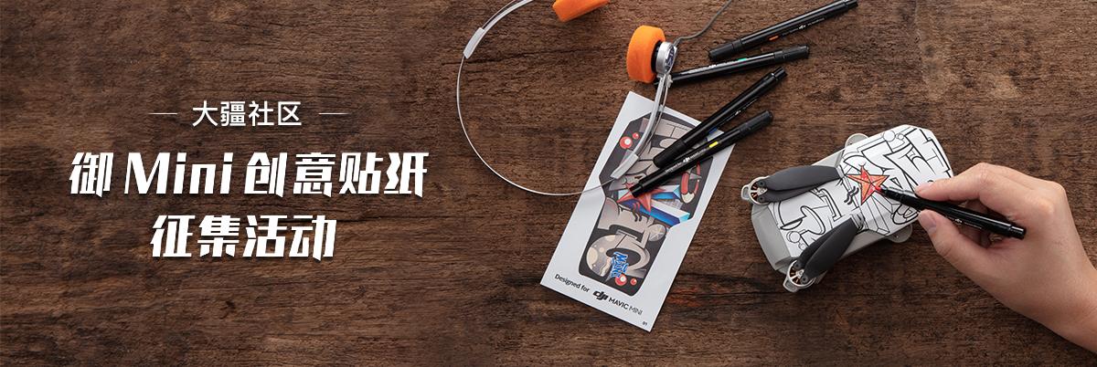 大疆社区-PC 1200x402.jpg