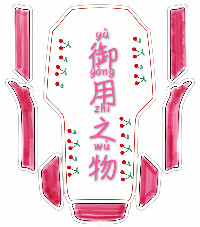 yuyongzhiwu-jinriyishuijue.jpg