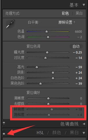 鲜艳度和饱和度的滑条及数值都是灰色无法手动修改,仅能在色调自动处理的时候动一下;HSL/颜色/黑白的开关  ...