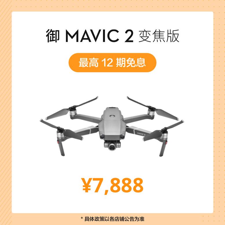御 Mavic 2 变焦版.jpg