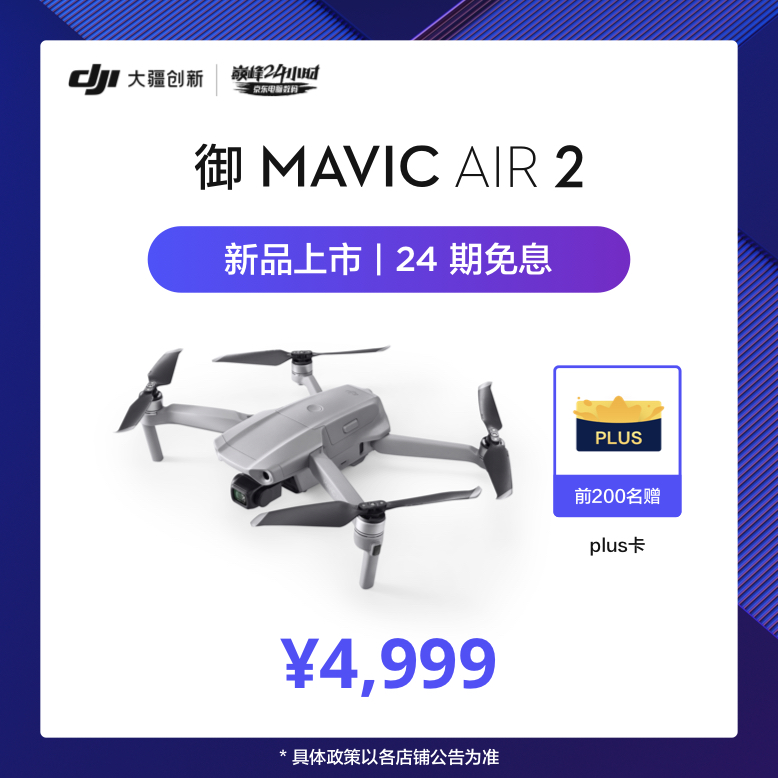 1  御 MAVIC AIR 2.jpg