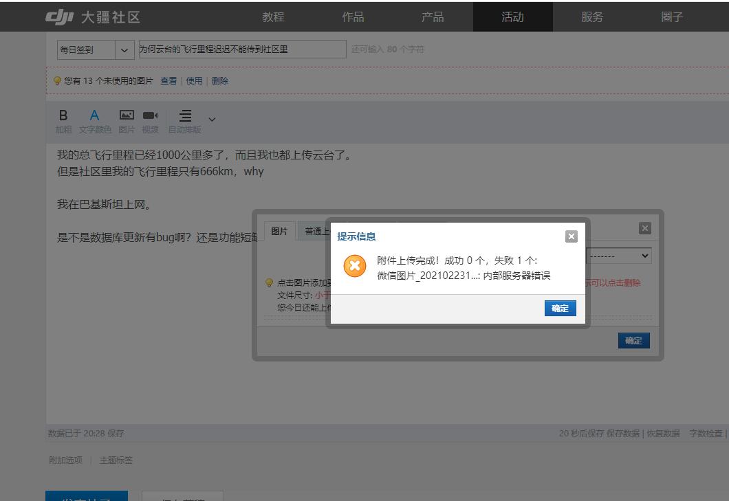 微信图片_20210223205842大疆社区网站错误.png