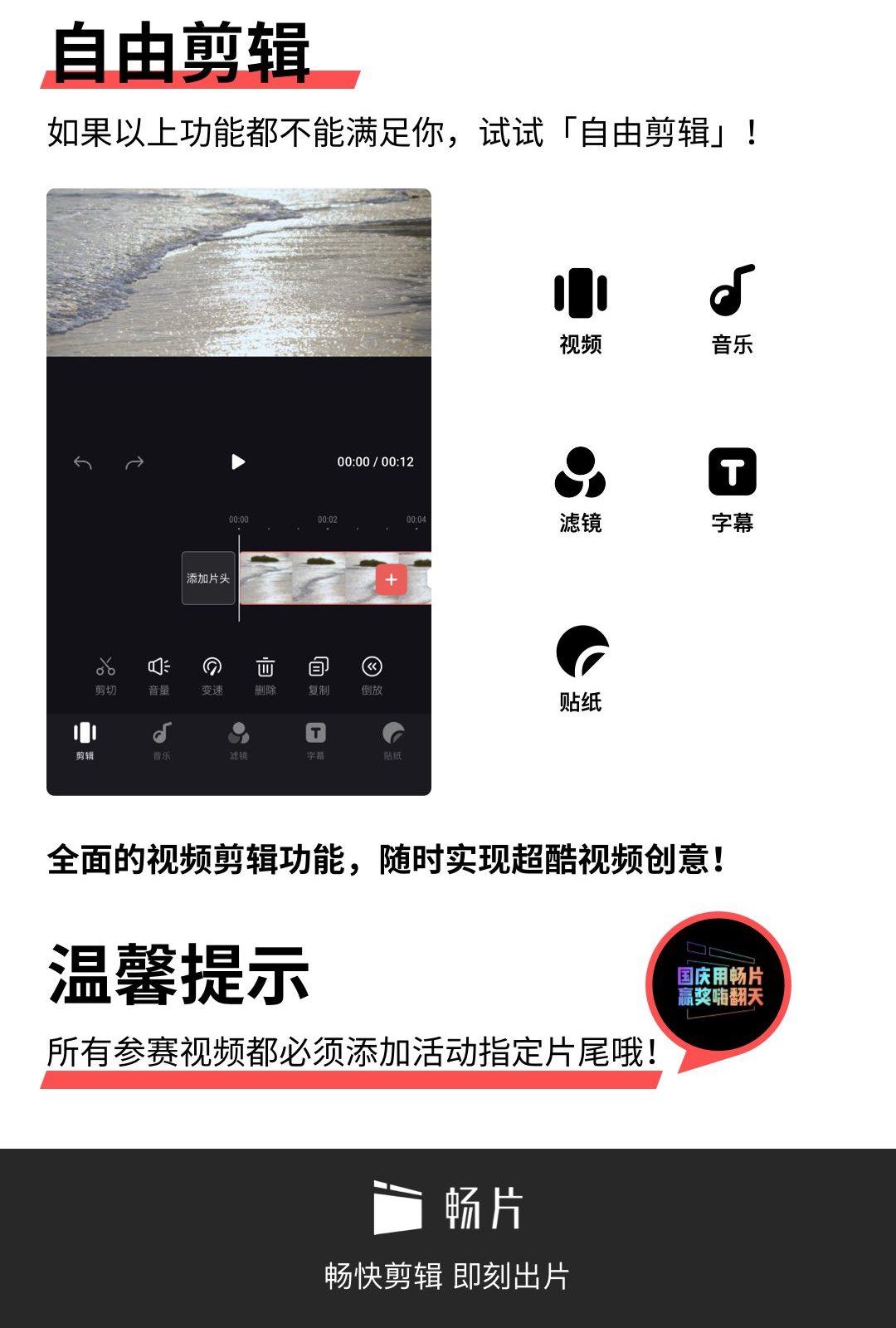 4畅片使用指南 2.jpg